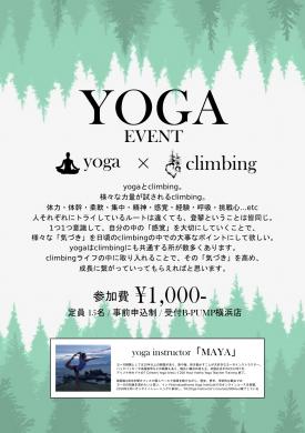 [1/13開催] yoga × climbing イベント