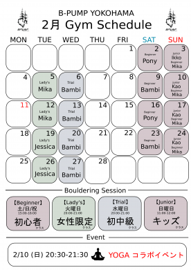 【2月】SESSION SCHEDULE