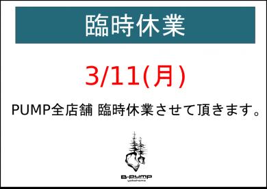 【 3/11(月)】臨時休業のお知らせ