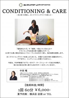 【5/16(木)】コンディショニング&ケア