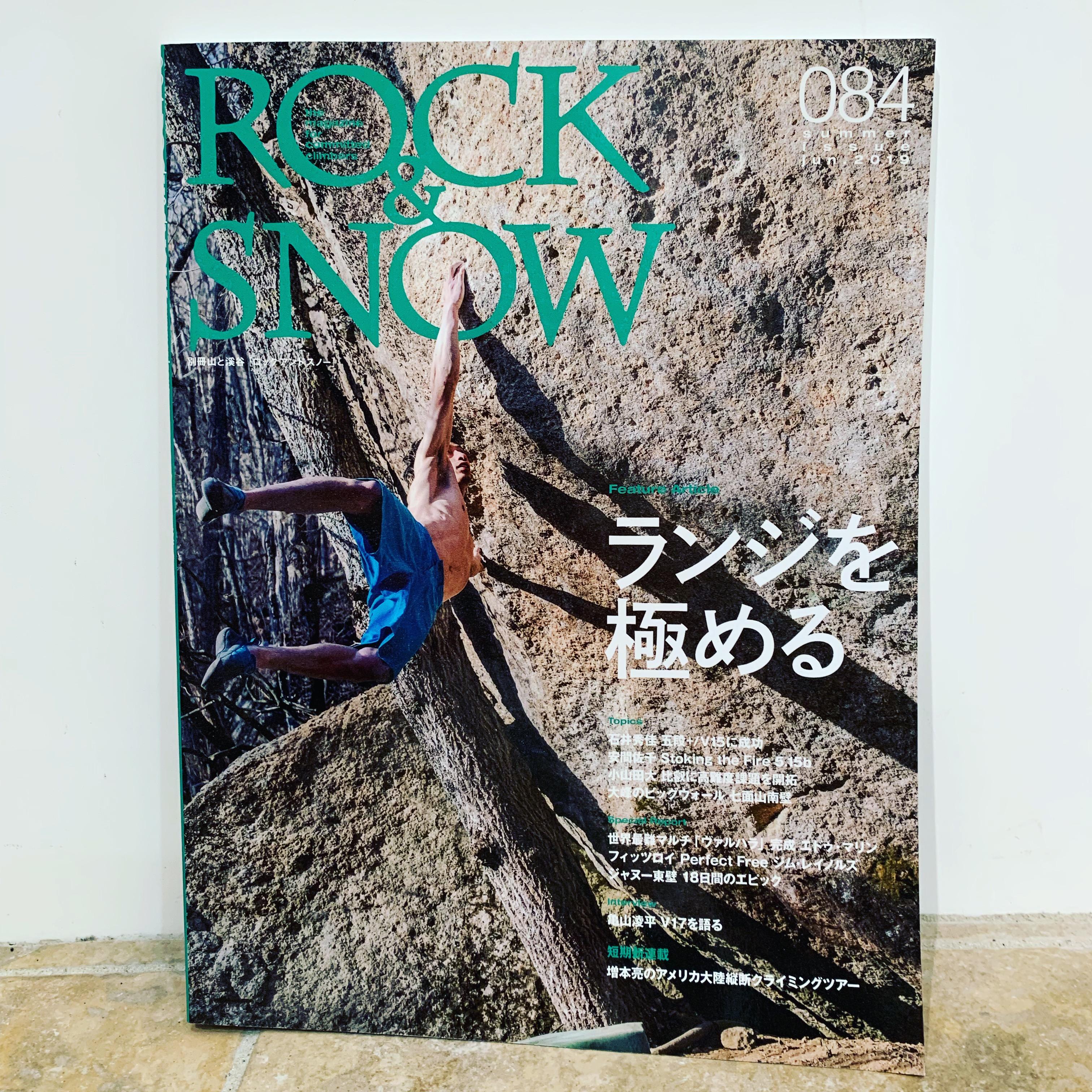 ROCK&SNOW最新刊!