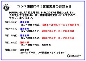 B-Jr2017速報 6 [7/23日の営業案内&絶賛準備中~!]