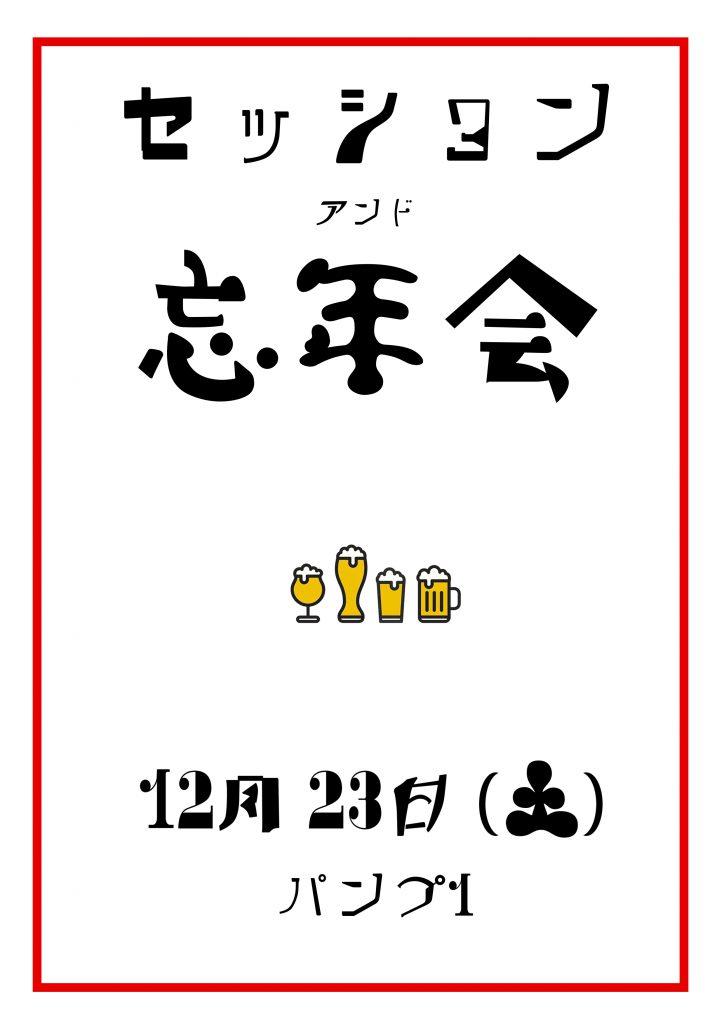 セッション&忘年会!!!