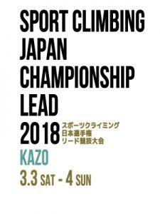 !!日本選手権!!