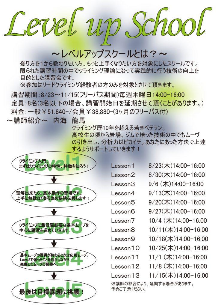 カモンLVUP(昼の部!)