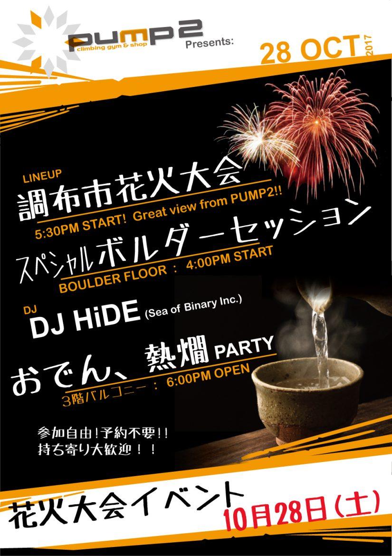 本日、雨ですが、イベントは開催します!!