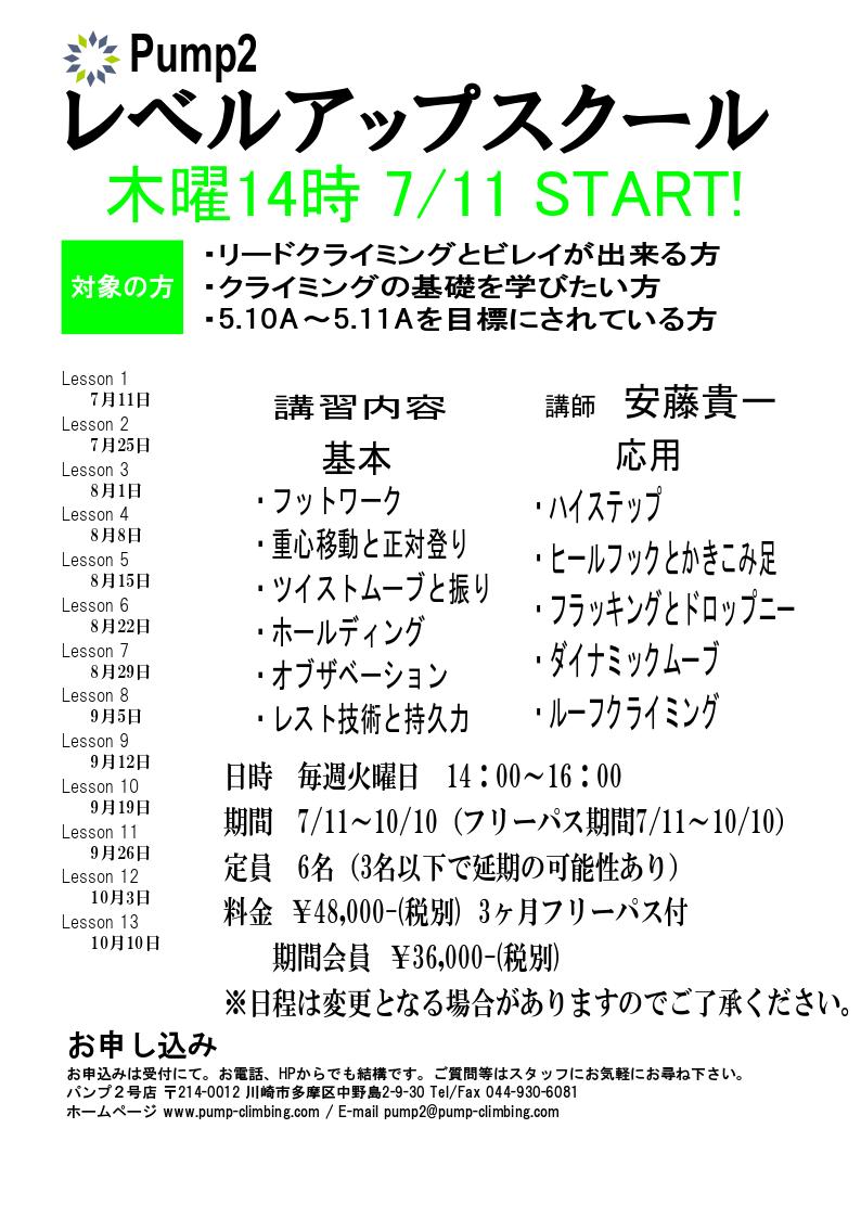7月START!レベルアップスクール募集!
